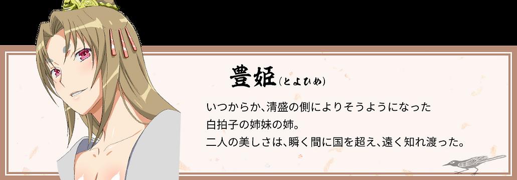 漆黒のシャガ (豊姫)