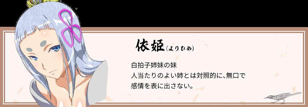漆黒のシャガ (依姫)