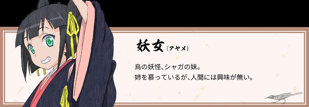 漆黒のシャガ (妖女)