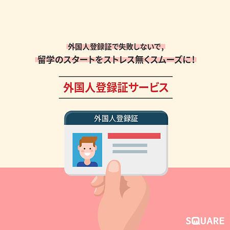 외국인 등록증 인스타 JP.jpg