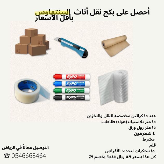 15 Moving Kit, penthouse furniture