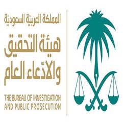 هيئة التحقيق والادعاء العام.jpg
