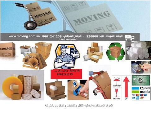 المواد المستخدمة لعملية النقل.jpg