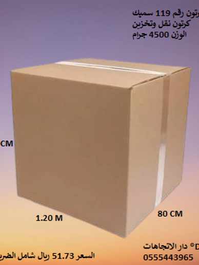 كراتين كبيره كراتين نقل عفش ونقل اثاث ونقل وشحن وتخزين وترحيل Large boxes, packing cartons, moving furniture, transporting,
