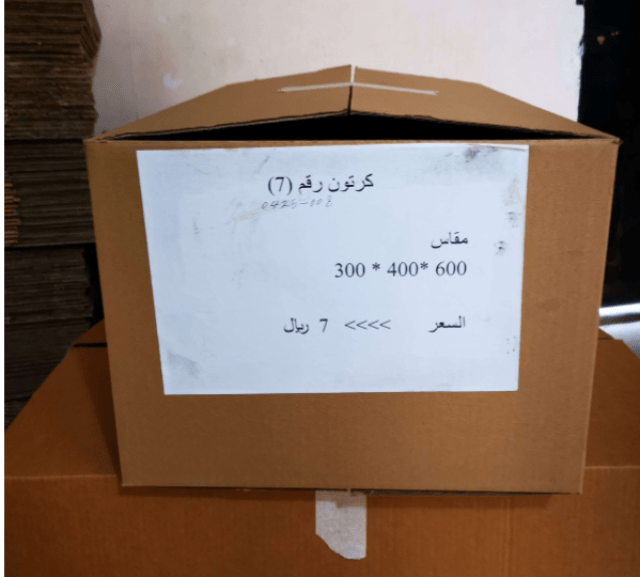 Carton-600-in-400-in-300.png
