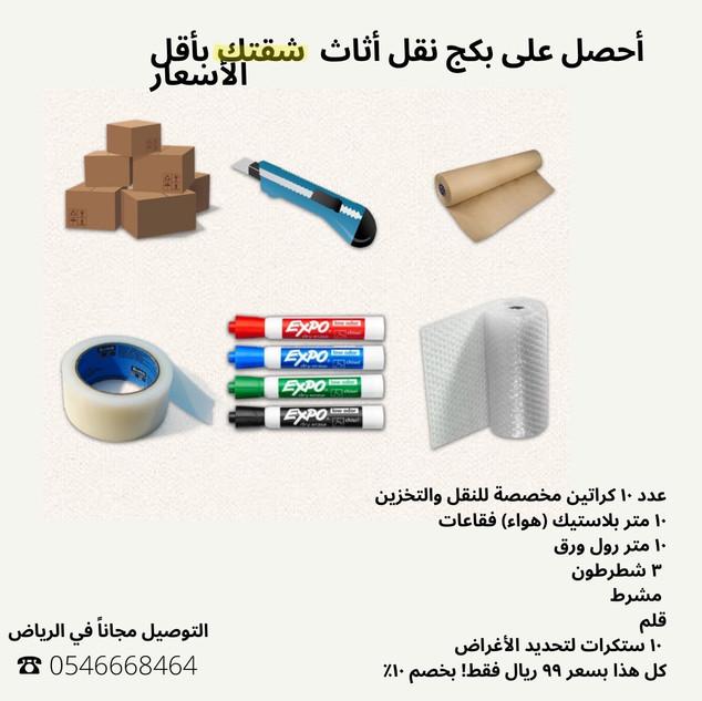 10 Boxes Moving Kit - apartment