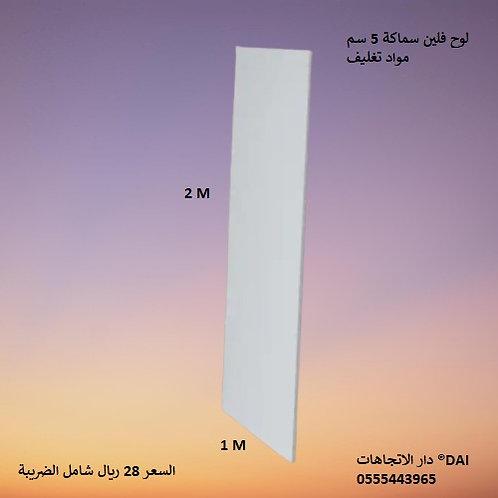 لوح فلين مسطح 1ملم  و2.5 ملم  و 5 ملم