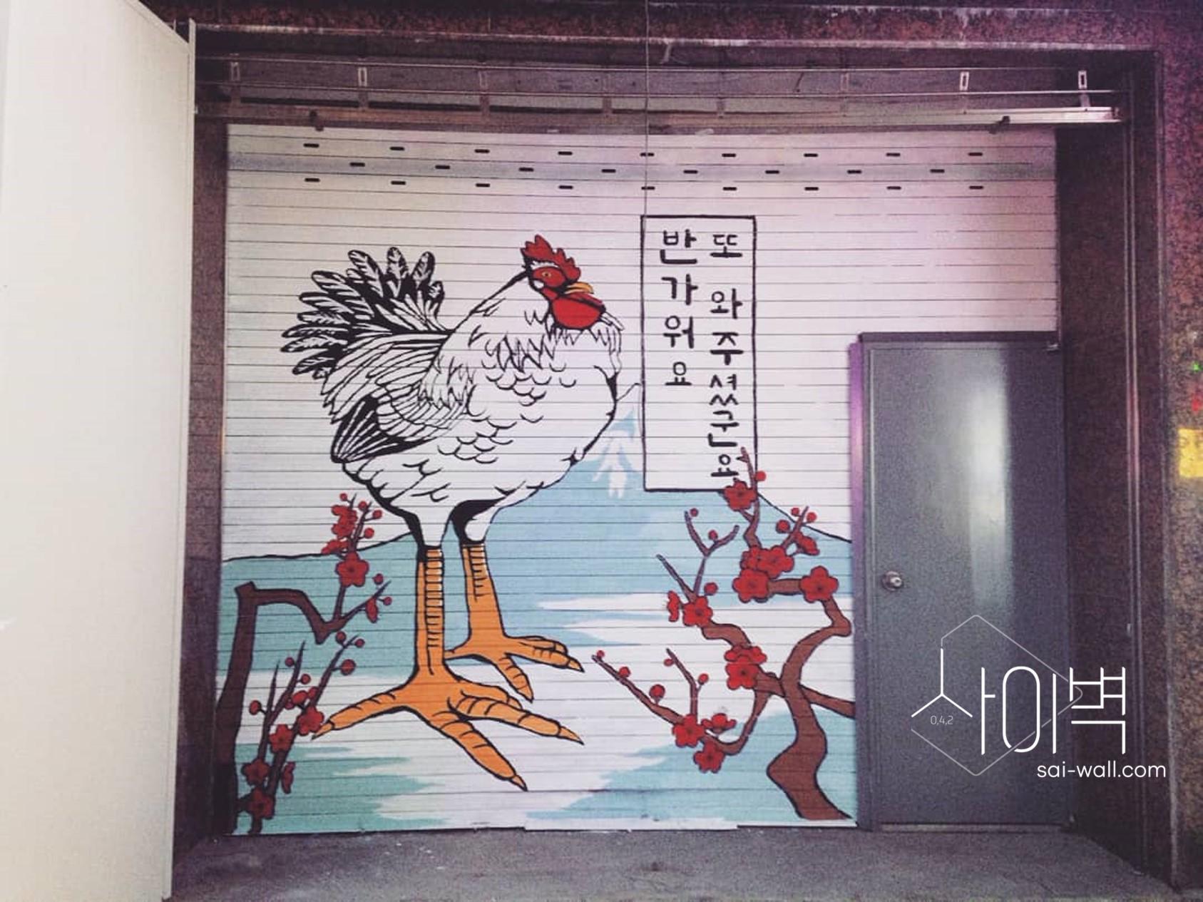 인테리어벽화_실내인테리어_실내벽화_닭갈비인테리어_인덕원닭갈비 (2)