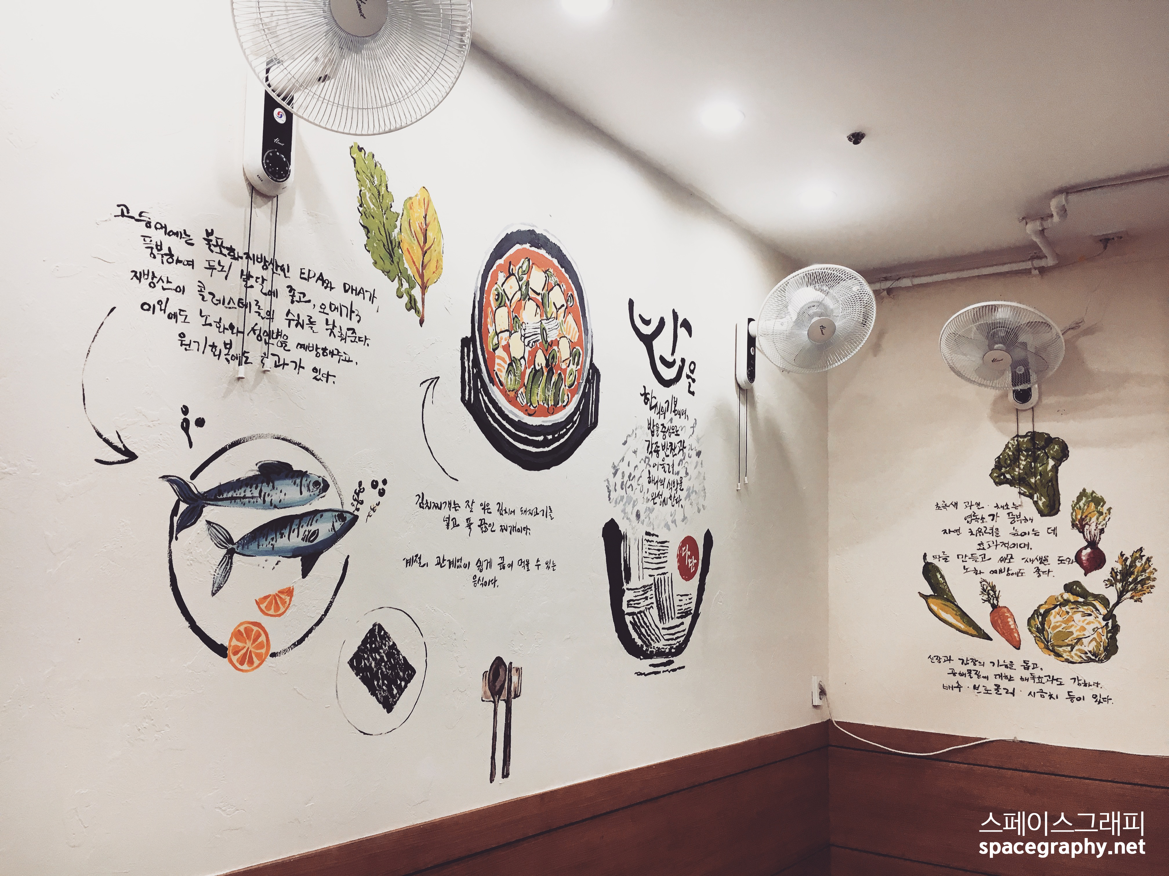 식당벽화_음식점벽화_실내벽화_인테리어벽화_식당인테리어_음식점인테리어_메뉴판벽화_음식벽화_8