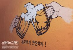 호프집벽화_호프집인테리어_스몰비어벽화_7
