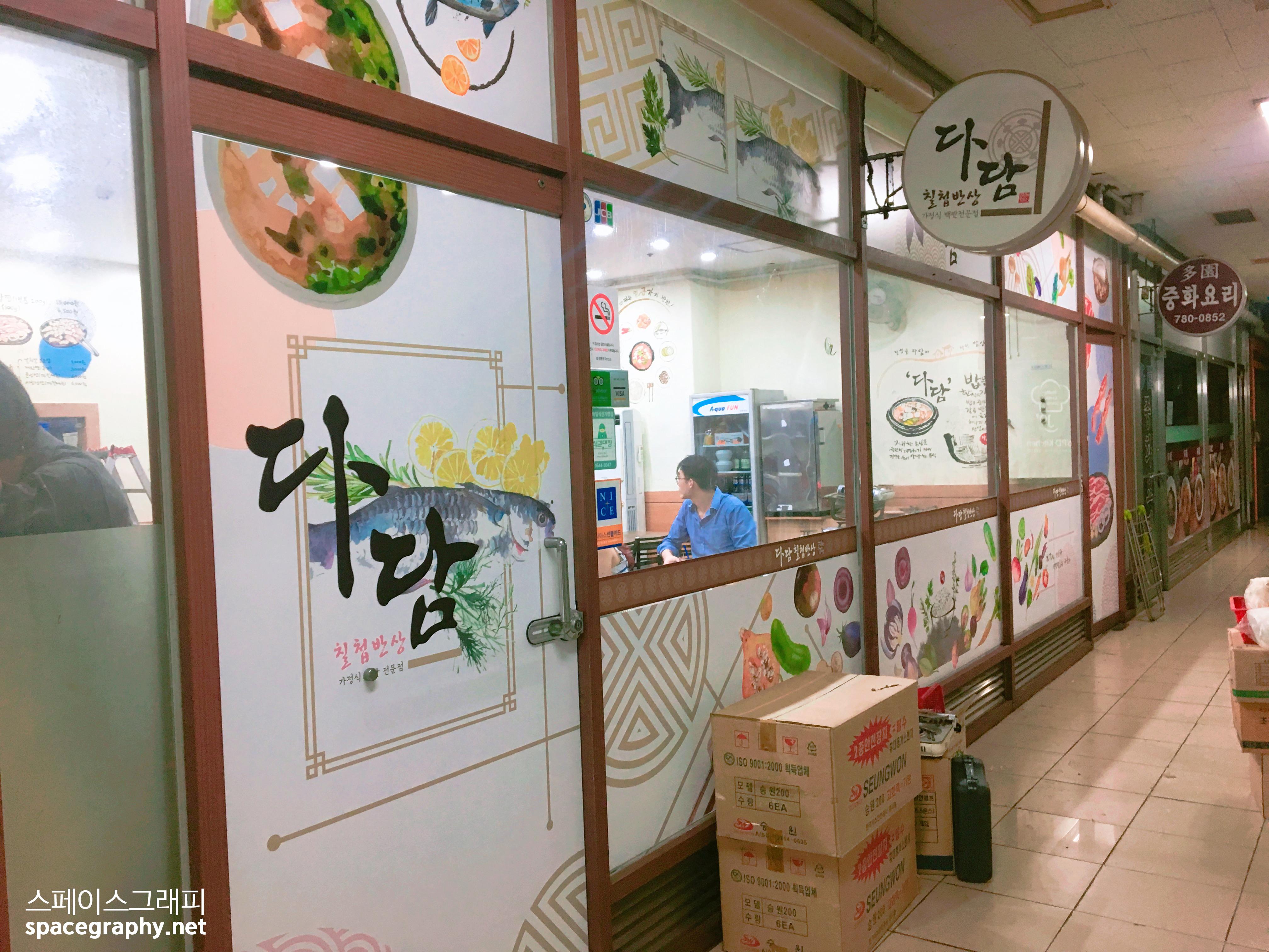 식당벽화_음식점벽화_실내벽화_인테리어벽화_식당인테리어_음식점인테리어_메뉴판벽화_음식벽화_4