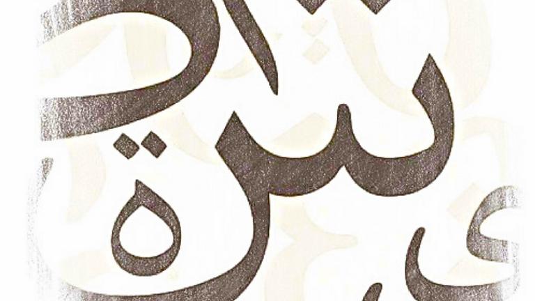 Arabic | Nahw - Shaykh Faiz Amir