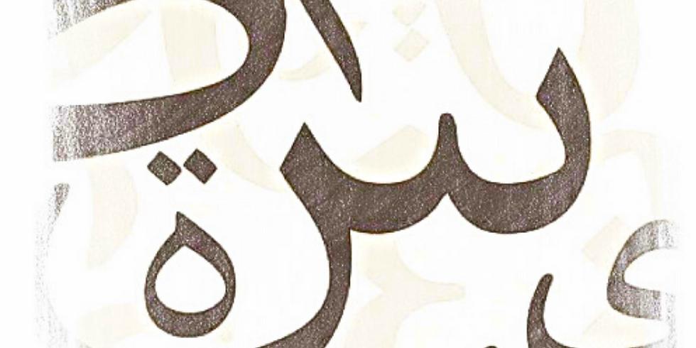 Language | Kitab al-Asasi - Shaykh Hilal al-Sharif