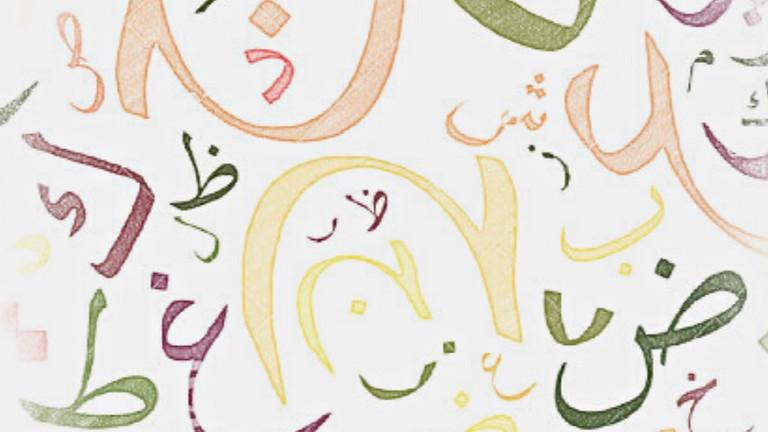 Arabic | Kitab Al-Asasi - Ustadh Hilal al-Shareef