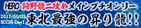 東北最強の昇り龍!!