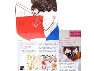 "fragola in ""SOEN"" magazine!"