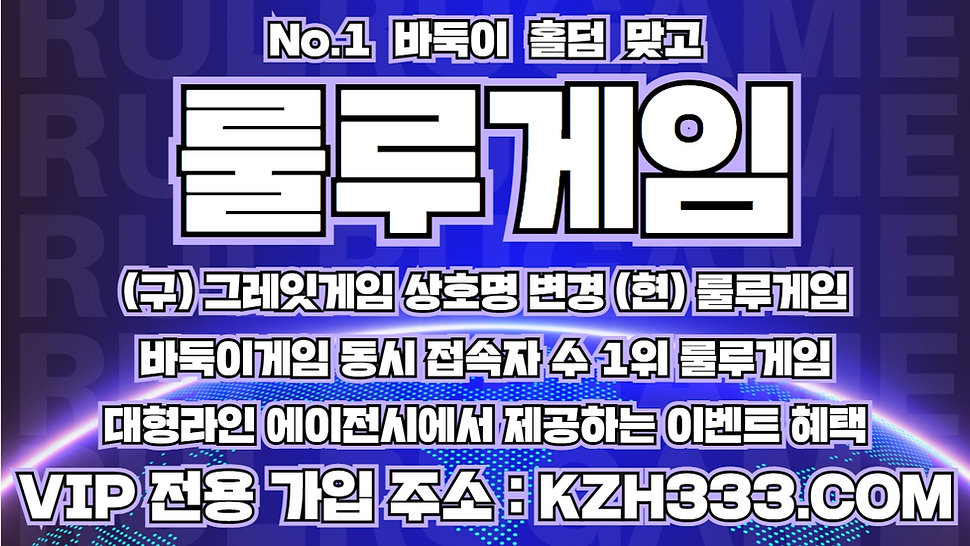 룰루게임 홍보.jpg