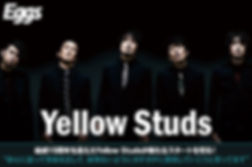 yellow_studs_interview.jpg