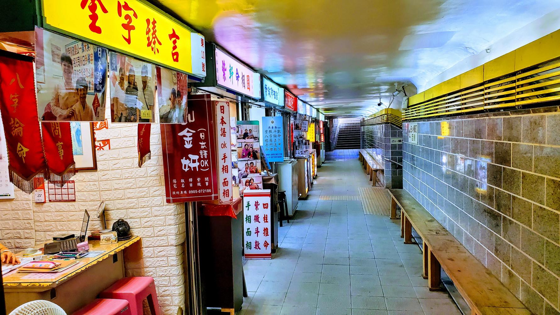 台北の占い横丁