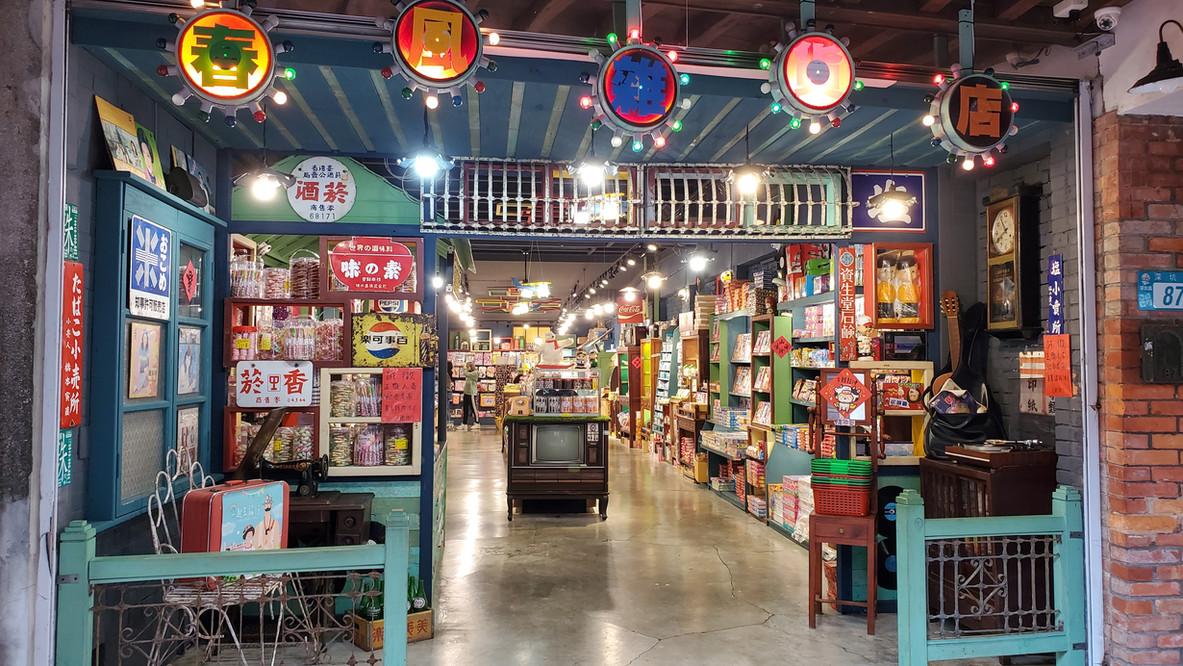 深坑老街、昭和雑貨店