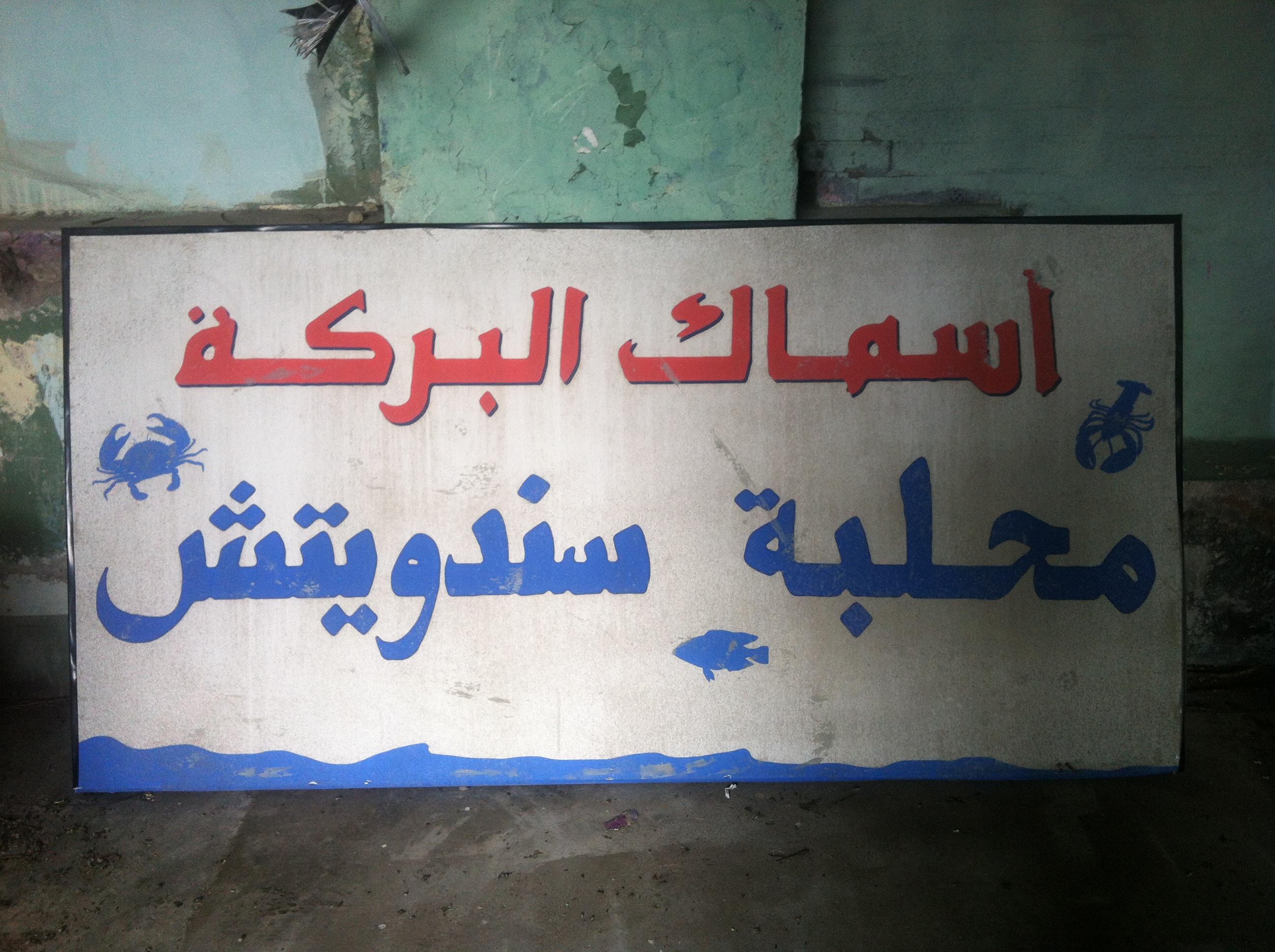 Arabic Market Signage