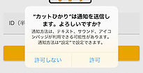 appiPhone-log02-2.jpeg