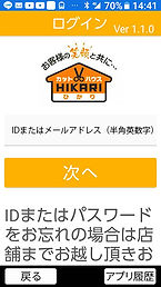 appAndroid-log03.jpeg