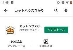 appAndroid-in03.jpg
