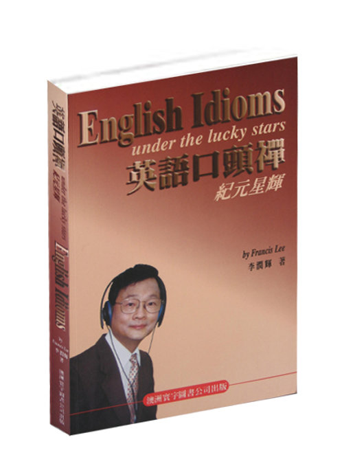 English Idioms: Under the Lucky Stars