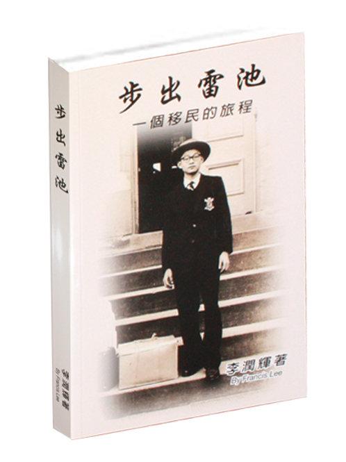 步出雷池:一個移民的旅程 (Chinese version)