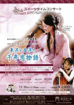 琵琶とチェロ