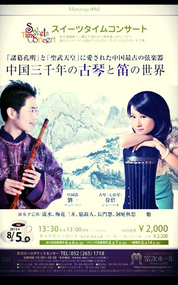 世界無形文化遺産コンサート第二弾