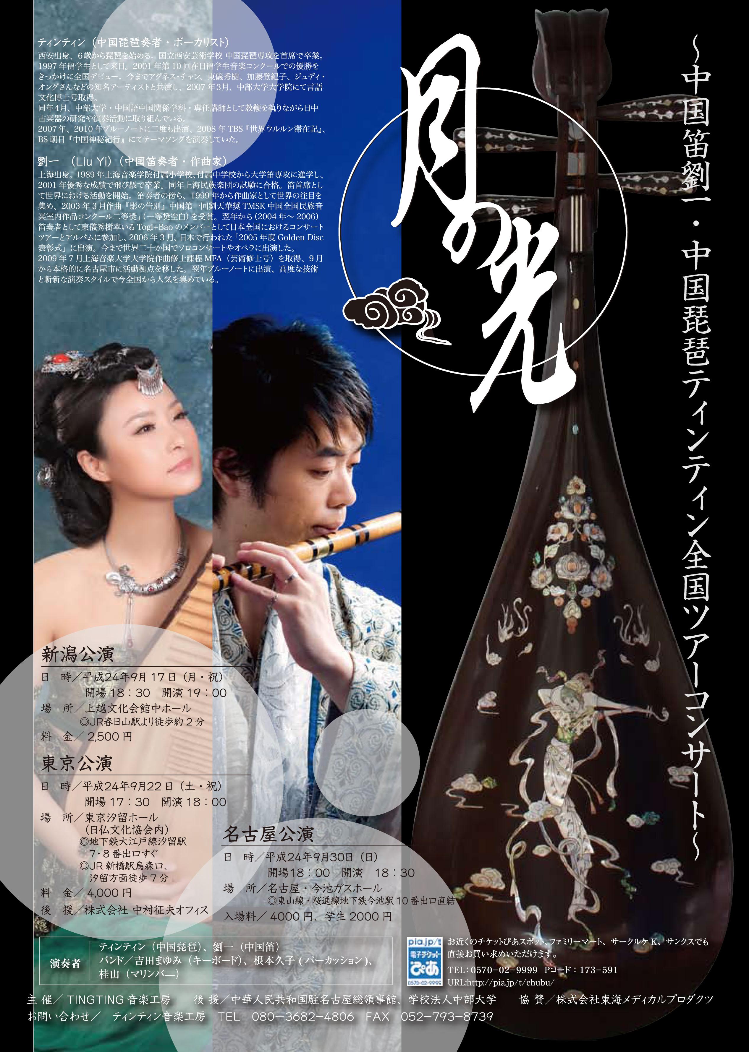 2013年「月光コンサート」