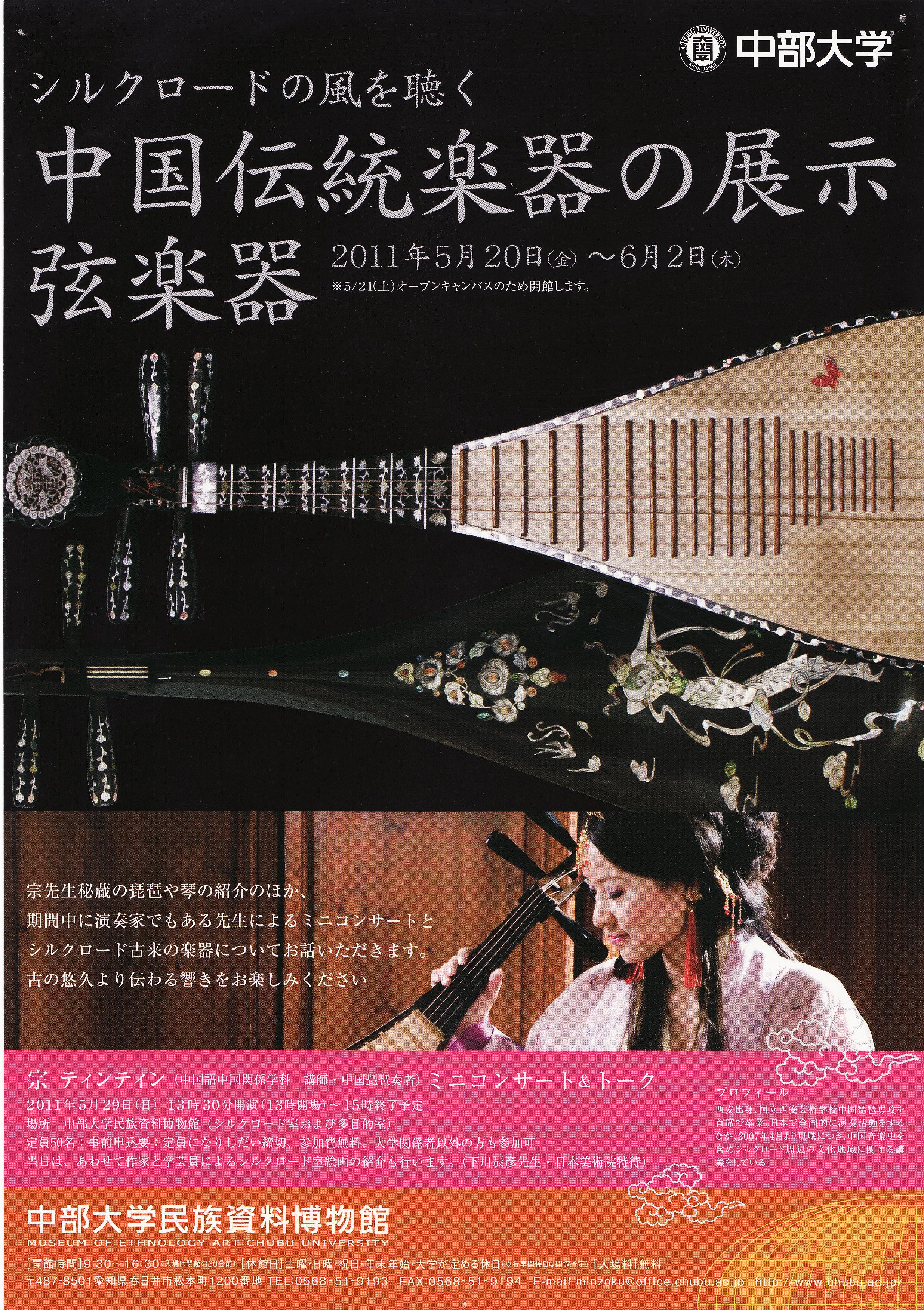 博物館シリーズ「弦楽器」