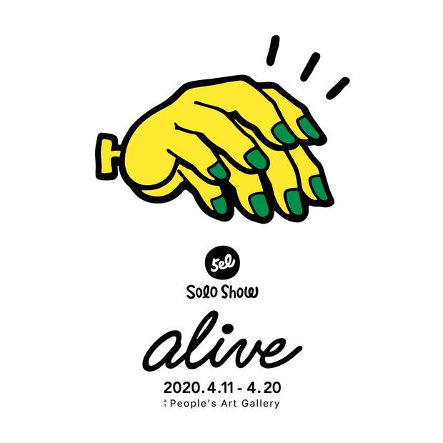 5eL 「alive」