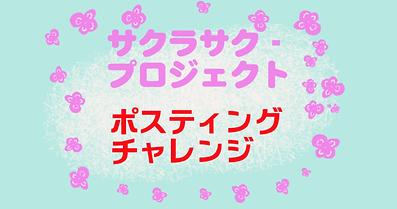 sakura2-1024x538-1-768x404.png