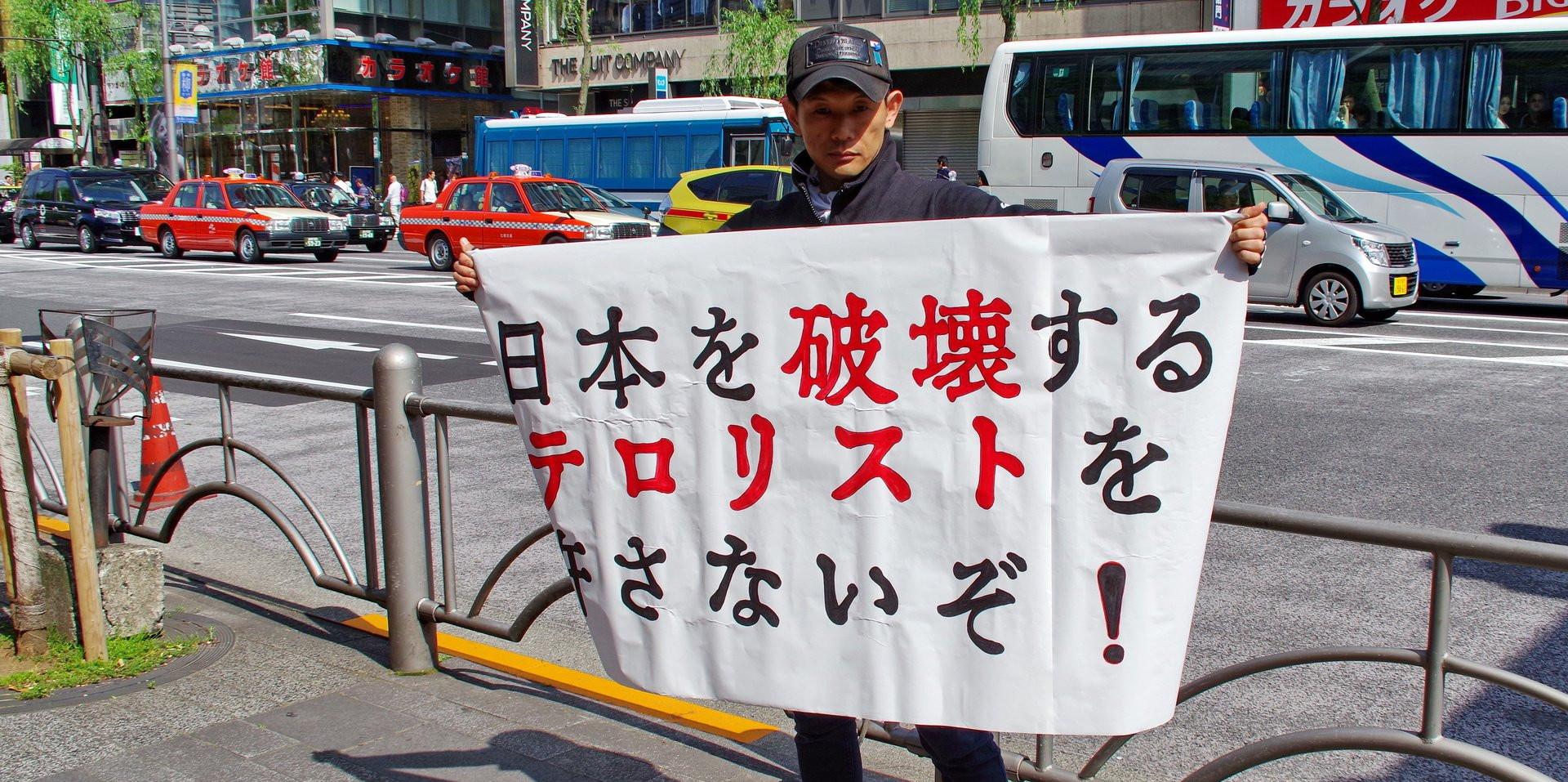 テロリストから日本を守る意思表示