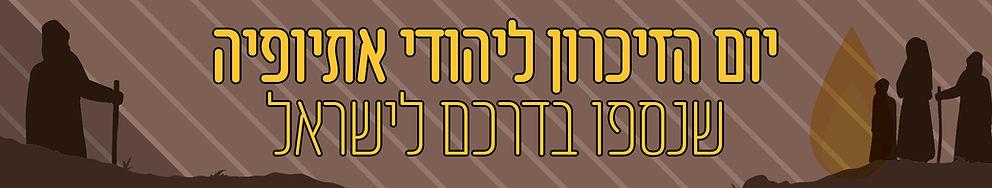 באנר יום הזיכרון ליהודי אתיופיה.jpg