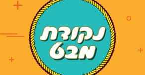 נקודת מבט: האם אנשים עם מוגבלות זוכים לשוויון במדינת ישראל?