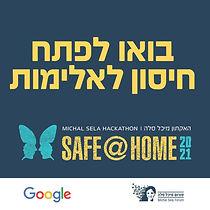 פורום מיכל סלה בהאקתון מיוחד בשיתוף גוגל למציאת פתרונות לאלימות נגד נשים