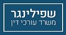 לוגו-שפילינגר---משרד-עורכי-דין.png