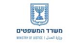 משרד המשפטים ופרקליטות המדינה
