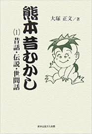 熊本昔むかし - 昔話.傳說.世間話 : 大塚 正文 지음.jpeg