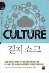 컬저쇼크 ISBN- 978-89-378-3415-8 04300.