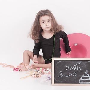 אלמה בת 3