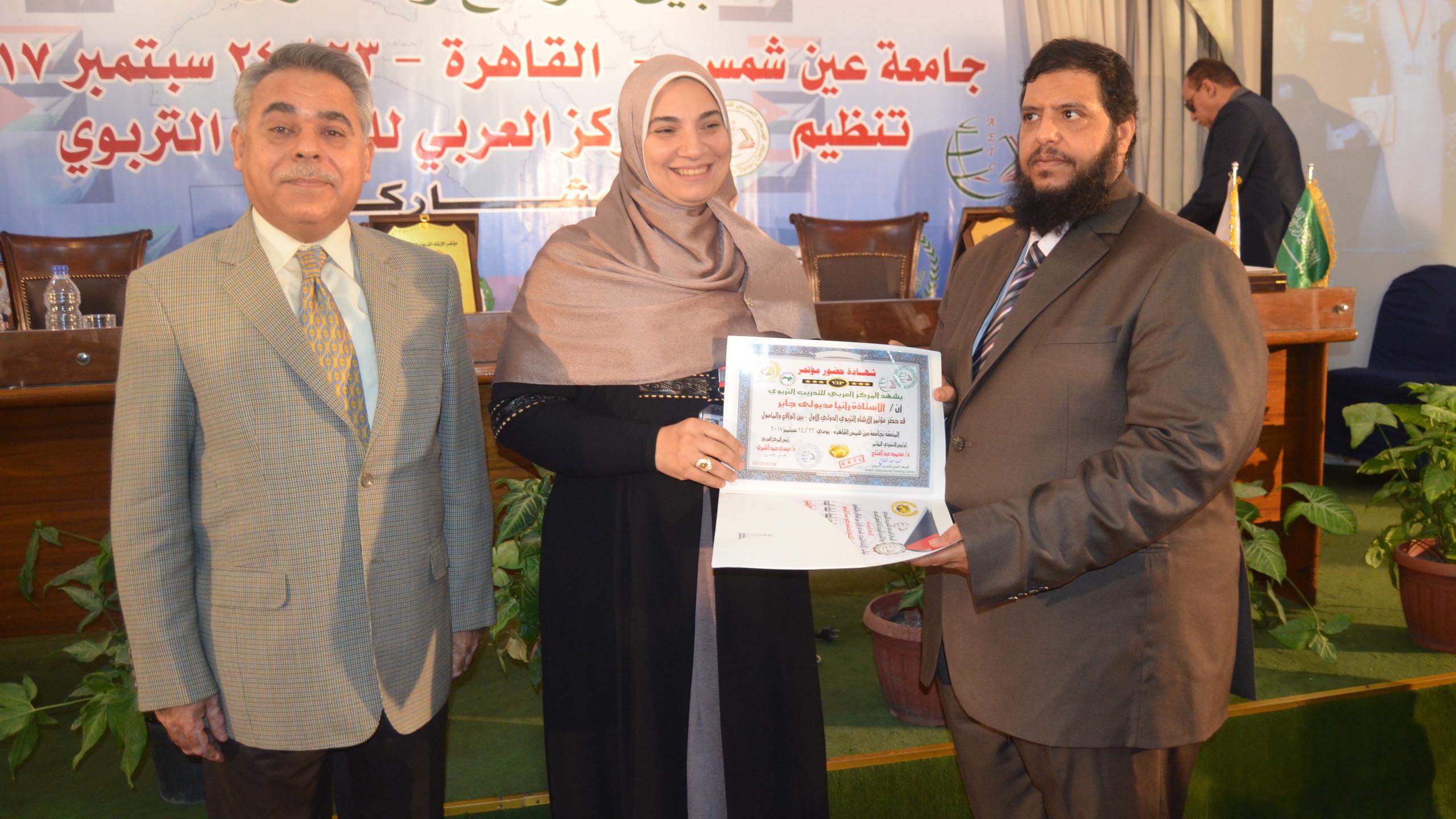 AACID Patronage Ain Shams University