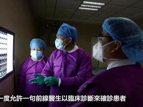 【拍案驚奇】病毒入黨 讓好就好 硬喂中藥 扶牆出院,患者被「去庫存」,吸氧也得走,按指標出院