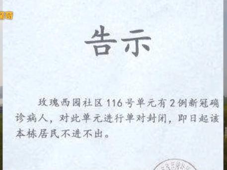 【拍案驚奇】武漢二次爆發預警 中國護照紙幣全換?
