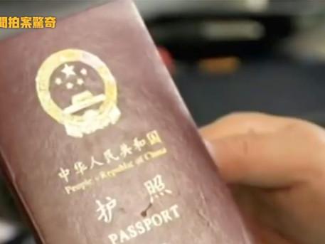 【拍案驚奇】中共狂收護照!大火威脅切爾諾貝利