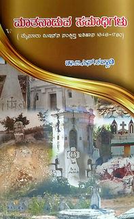 Matanaduva_Samadigalu.jpg
